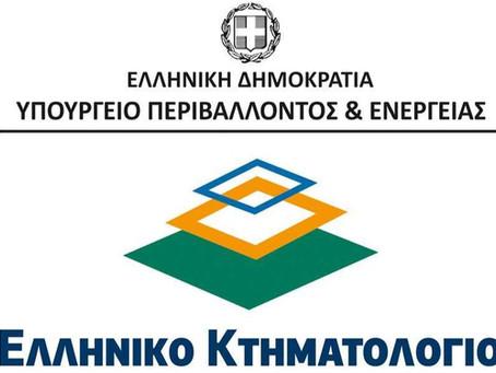 Παράταση της προθεσμίας για τις αιτήσεις διόρθωσης στο κτηματολόγιο ζητά ο Θέμης Χειμάρας