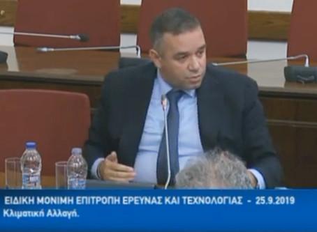 Τοποθέτηση Θέμη Χειμάρα στην Επιτροπή Έρευνας και Τεχνολογίας με θέμα την Κλιματική Αλλαγή