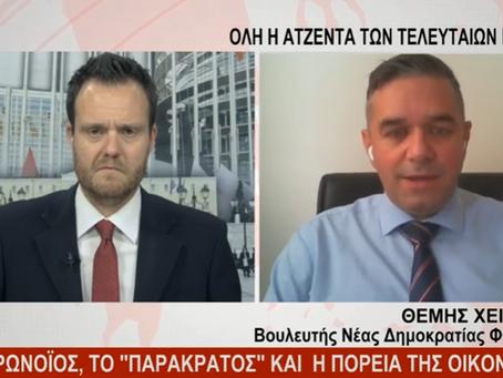 Συνέντευξη Θέμη Χειμάρα στο ΕΝΑ Κεντρικής Ελλάδας | 24.06.2020