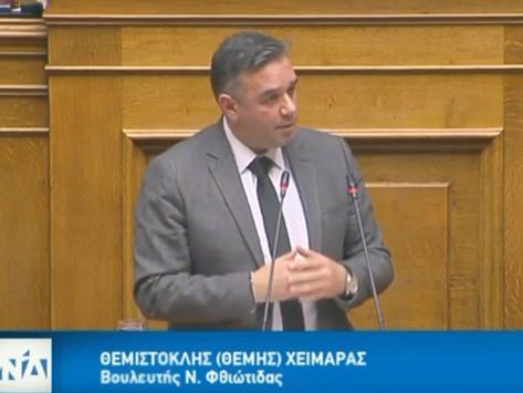 Ομιλία Θέμη Χειμάρα αναφορικά με το ΣΝ του Υπουργείου Εσωτερικών «Εκλογή Βουλευτών»