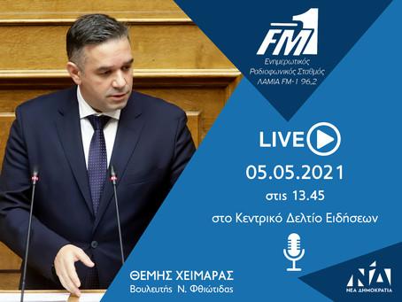 Ο Θέμης Χειμάρα στο δελτίο ειδήσεων του ΛΑΜΙΑ FM1 | 05.05.2021