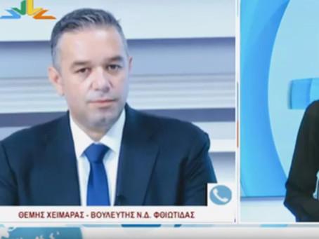 O Θέμης Χειμάρας για τη συνεδρίαση της Κ.Ο. στο Καβούρι, στο Star Κεντρικής Ελλάδας