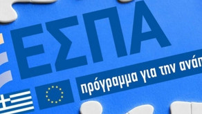 Τηλεδιάσκεψη για το νέο ΕΣΠΑ 21-27 με τον Υφυπουργό Γ.Τσακίρη και τους Προέδρους ΕΒΕ Στερεάς Ελλάδας
