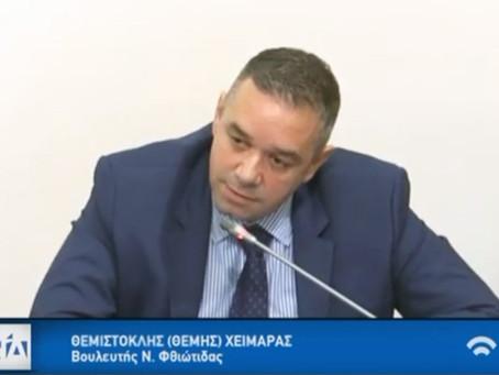 Ερώτηση Θέμη Χειμάρα στην Επιτροπή Έρευνας και Τεχνολογίας (17/10/2019)