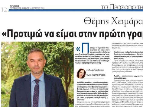 """Συνέντευξη Θέμη Χειμάρα στην εφημερίδα """"Παρασκήνιο"""" και στην Άννα Καραβοκύρη"""
