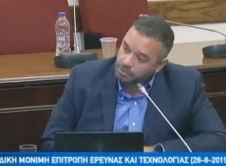 Τοποθέτηση Θέμη Χειμάρα στην Επιτροπή Έρευνας και Τεχνολογίας (28/08/2019)