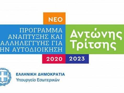 """Έγκριση 4.714.576,78 εκ. ευρώ για ύδρευση στο Δήμο Αμφίκλειας-Ελάτειας μέσα από το """"Αντώνης Τρίτσης"""""""
