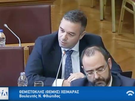 Τοποθέτηση Θέμη Χειμάρα στην Επιτροπή Έρευνας και Τεχνολογίας - Γεωθερμικό πεδίο (14/11/2019)