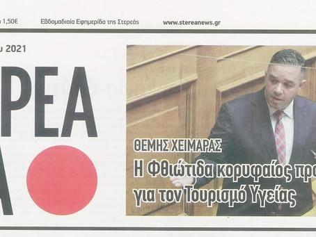 """Ο Θέμης Χειμάρας στα """"ΣΤΕΡΕΑ ΝΕΑ"""""""