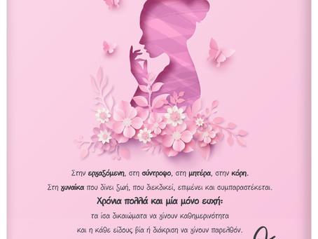 Παγκόσμια Ημέρα της Γυναίκας 2021