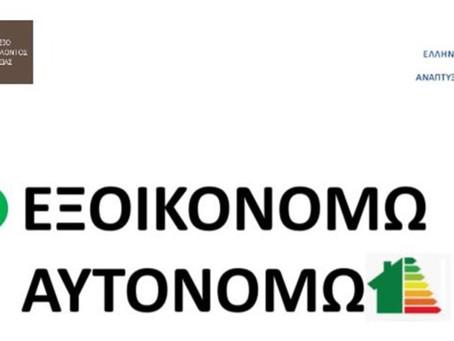 """Μετάθεση της ημερομηνίας έναρξης για το """"Εξοικονομώ - Αυτονομώ""""ζητά ο Θέμης Χειμάρας"""