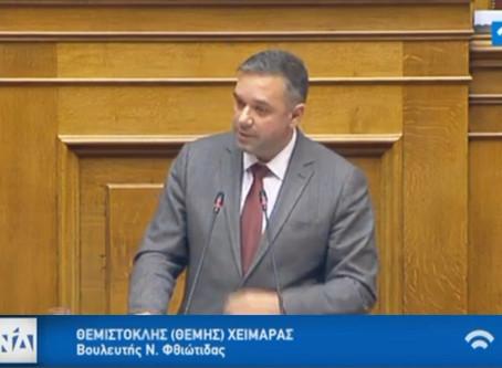 Ομιλία Θέμη Χειμάρα για το Ν/Σ εκσυγχρονισμός της ΔΕΗ, ιδιωτικοποίηση της ΔΕΠΑ και στήριξη των ΑΠΕ