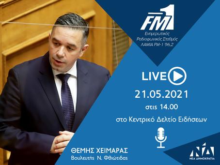 Ο Θέμης Χειμάρας για την ΠΕΛ στο δελτίο ειδήσεων του ΛΑΜΙΑ FM1 | 21.05.2021
