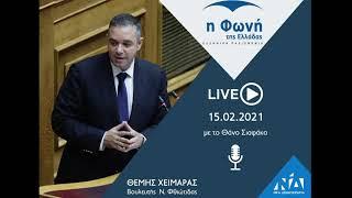 """Συνέντευξη στο Θάνο Σιαφάκα και στο πρόγραμμα """"Η Φωνή της Ελλάδας"""" της ΕΡΤ   15.02.2021"""