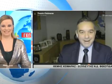 Συνέντευξη στο κεντρικό δελτίο ειδήσεων του Star Κεντρικής Ελλάδας | 30.12.2020