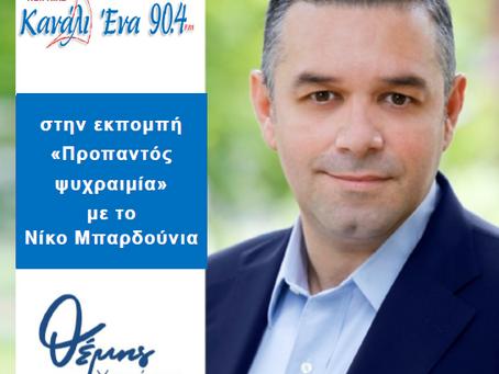 """""""Στόχος μας είναι να διατεθούν έως 16 δις € στην ελληνική επιχειρηματικότητα μέχρι τέλος του έτους"""""""