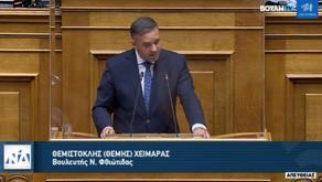 Ομιλία Θέμη Χειμάρα στο νομοσχέδιο για την προστασία της εργασίας