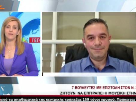 Συνέντευξη στα μεσημβρινά γεγονότα του Star Κεντρικής Ελλάδας | 03.05.2021