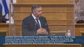 Ο Θέμης Χειμάρας εισηγητής σε 2 νομοσχέδια του Υπουργείου Ανάπτυξης για την έρευνα και την επιστήμη