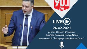 """Ο Θέμης Χειμάρας στα Παραπολιτικά FM 90,1 και στην εκπομπή""""Επιστροφή στην Κανονικότητα""""   26.02.2021"""