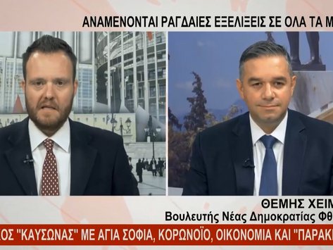 Συνέντευξη Θέμη Χειμάρα στο ΕΝΑ Κεντρικής Ελλάδας | 04.07.2020