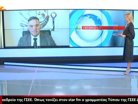 Συνέντευξη στα μεσημβρινά γεγονότα του Star Κεντρικής Ελλάδας | 20.01.2021