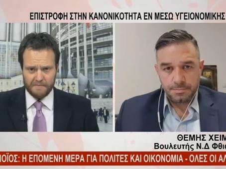 Ο Θέμης Χειμάρας για την πορεία της οικονομίας μετά την άρση των μέτρων, στο ΕΝΑ | Κεντρικής Ελλάδας