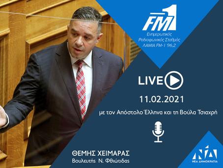 Συνέντευξη στο κεντρικό δελτίο ειδήσεων του Lamia FM1-96.2   11.02.2021