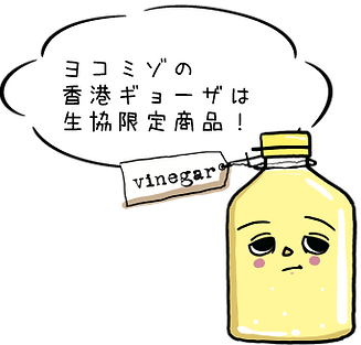 ヨコミゾ_LP_D_生協限定 ビネガー.png