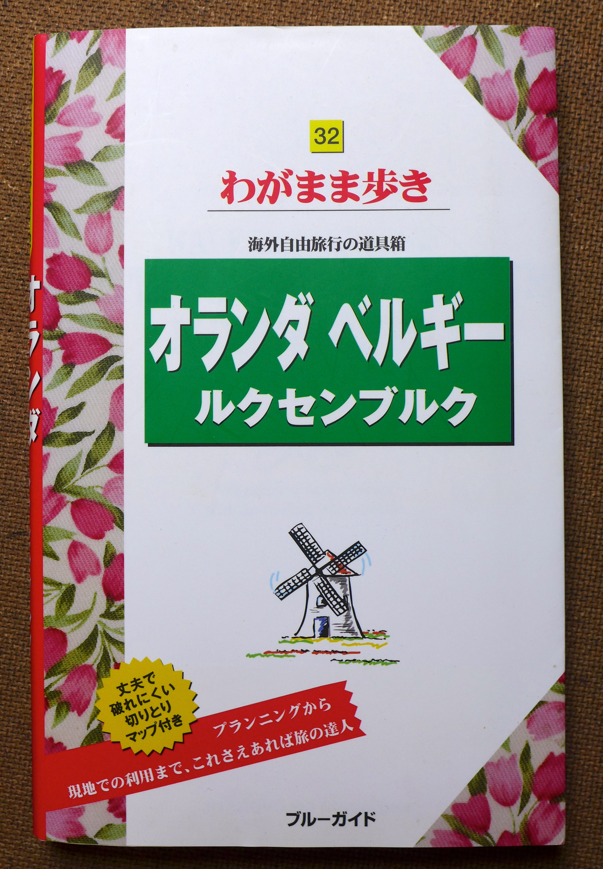 TomokoFREDERIX