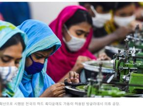 글로벌 소싱 비상, '방글라데시, 록다운에도 공장 가동 지속'
