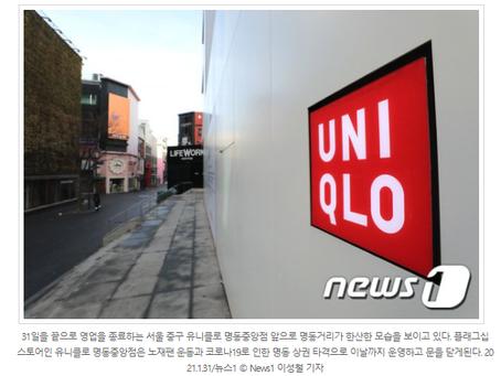 '노재팬' 2년 견뎌낸 유니클로, 흑자전환 이어 온라인서 기지개