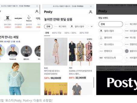 '지그재그', 4050 시장으로 진격… 쇼핑앱 '포스티' 런칭