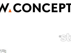 [패션뉴스] W컨셉, 올 상반기 각종 지표 고른 성장…신규 회원 46% 증가