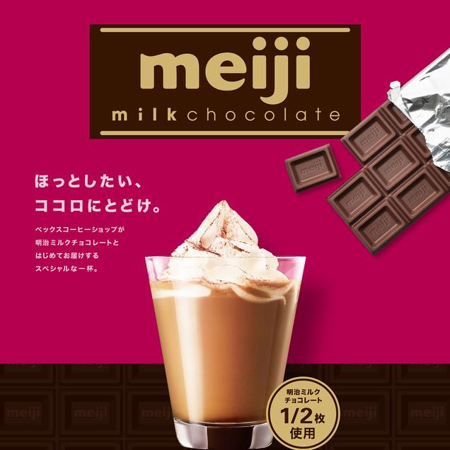 BECK'S COFFEE SHOP 明治ミルクチョコレートモカ