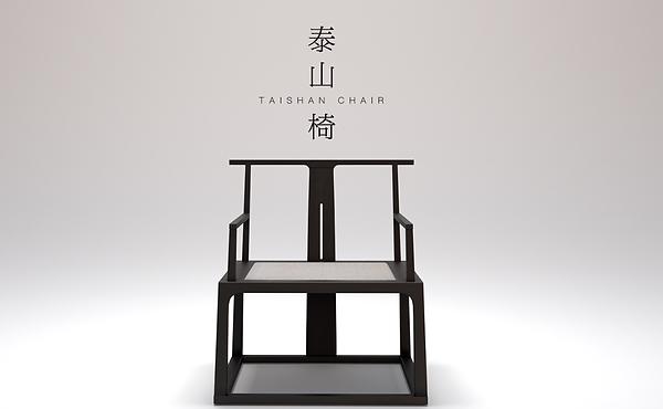 泰山椅 - TAISHAN CHAIR