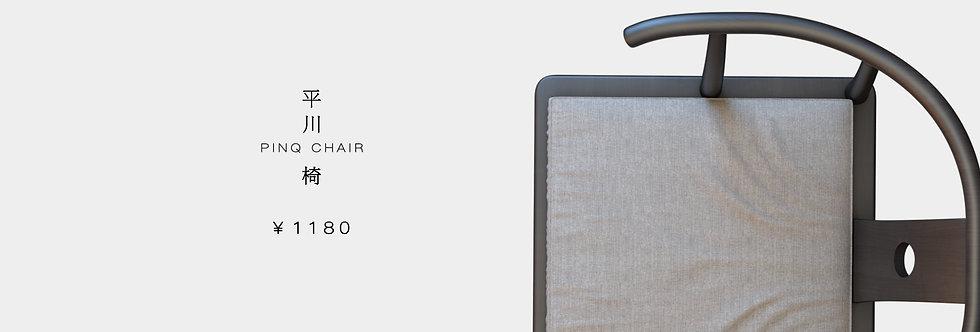 平川椅 - PINQ CHAIR