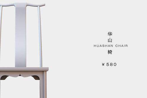 华山椅 - HUASHAN CHAIR