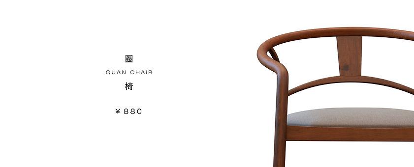 圈椅 - QUAN CHAIR