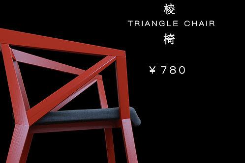 棱椅 - TRIANGLE CHAIR