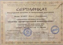 Российский сертификат процессуального терапевта