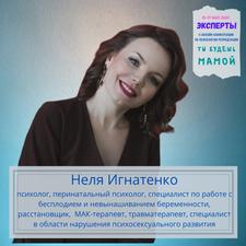 Неля Игнатенко