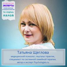 Татьяна Щеглова
