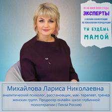 Лариса Николаевна Михайлова