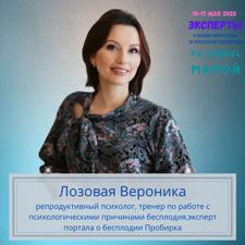 Вероника Лозовая