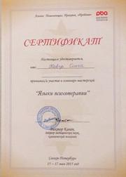 """Сертификат участия в семинаре Виктора Кагана """"Языки психотерапии"""""""