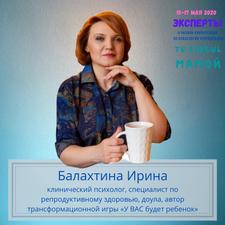 Ирина Балахтина