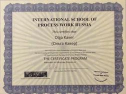 Международны сертификат процессуального терапевта