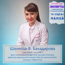 Доктор Шахноза Ф. Бахадирова