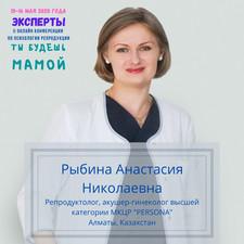Доктор Рыбина Анастасия Николаевна